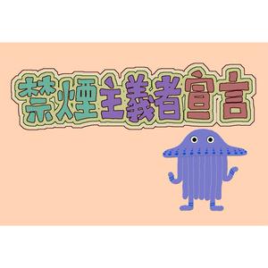 くらげ社長(禁煙主義者宣言:パスケース)