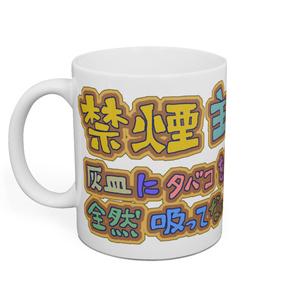 くらげ社長(禁煙主義者宣言:マグカップ2)