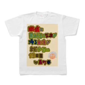茜町母(5行詩:Tシャツ)