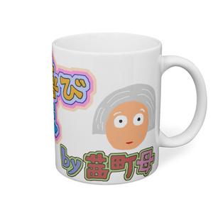 茜町母(マグカップ:退院の人)