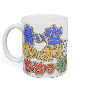 茜町母(マグカップ:ポッカリ雲)