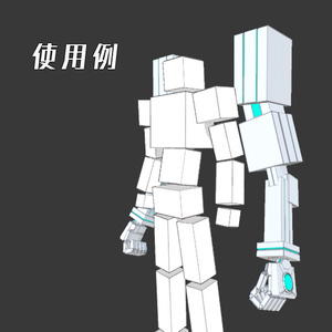 【VRC想定】メカアーム