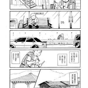 ボンノウ遍路1徳島篇(匿名発送)