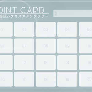 宴規シナリオスタンプカード