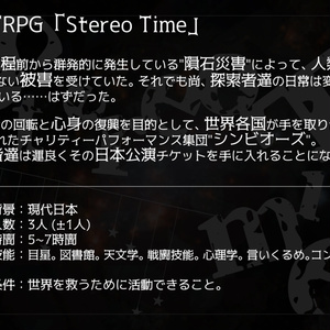 CoCTRPG 「Stereo Time」