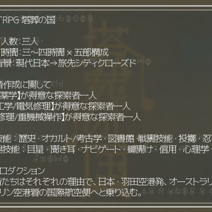 CoCTRPG 「塔葬の国」