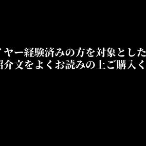 紲 ※プレイ済み専用