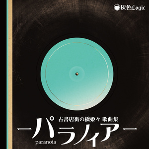 古書店街の橋姫々 歌曲集 -パラノイア-