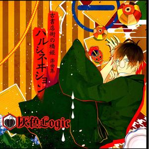 古書店街の橋姫サウンドトラック-ハルシネヰション-