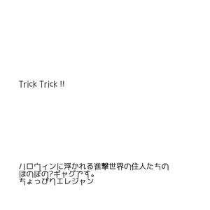 【エレジャン】Trick Trick!!