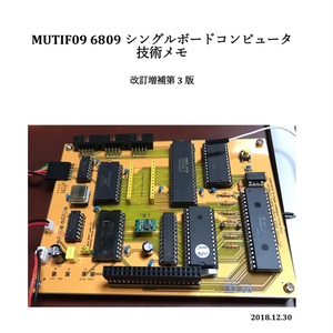 MUTIF09 6809シングルボードコンピュータ技術メモ 改訂増補第3版