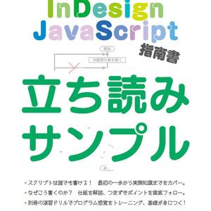 イチからわかる! InDesign JavaScript 指南書(立ち読みサンプル)