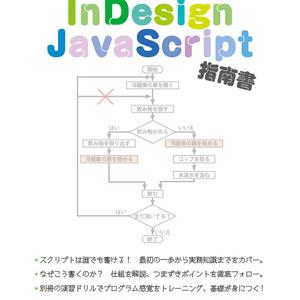 イチからわかる! InDesign JavaScript 指南書