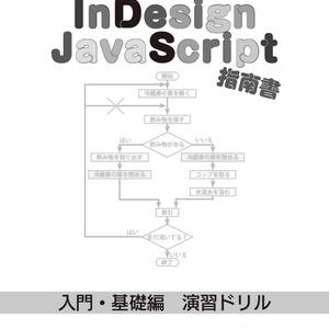 イチからわかる! InDesign JavaScript 指南書 別冊「入門・基礎編 演習ドリル」