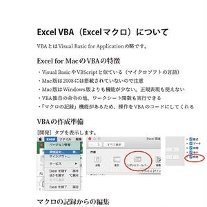 JavaScriptユーザーのためのExcelマクロ(VBA)入門(Excel 2016 for Mac対応)