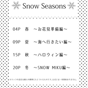 Snow Seasons