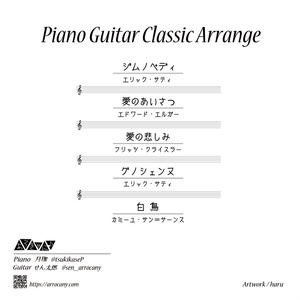 Piano Guitar Classic Arrange