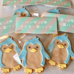 ペンギン2号 クッキー風バッジ