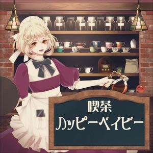 喫茶ハッピーベイビー menu.1~喫茶店の始め方~