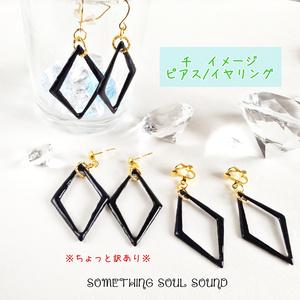 【訳あり💦】アイナナ千イメージ 菱形ピアス/イヤリング