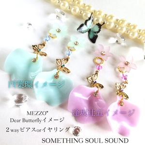 "【2WAY】MEZZO""「DearButterfly」イメージ2WAYピアス/イヤリング"