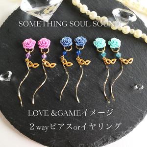 【2WAY】LOVE&GAMEイメージ2WAYピアス/イヤリング