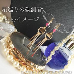 アイナナ星巡りの観測者・hopeイメージピアス/イヤリング