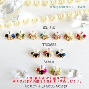 【パーツ変更無料】アイナナイメージビジューピアスorイヤリング【一個売り】