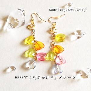 "MEZZO""「恋のかけら」イメージピアス/イヤリング"