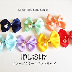 【IDLiSH7】イメージカラーミニリボンヘアクリップ