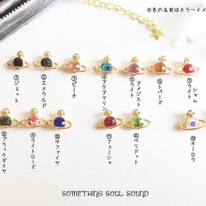 【14色】サターン☆ネックレス【アイナナカラー】