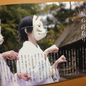 【創作写真集】 空想の祭りを巡る旅