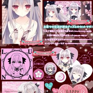 桜小路ルナ「大変に気分がいい!」バレンタインセット2021【2021年2月14日到着アイテム】