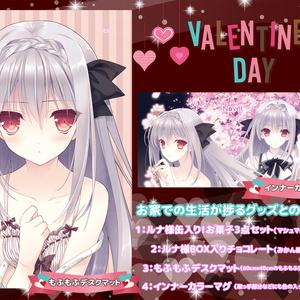 ※残5個※桜小路ルナ「大変に気分がいい!」バレンタインセット2021