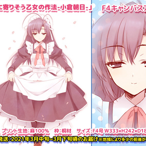 【月に寄りそう乙女の作法-小倉朝日-】F4キャンバスアート
