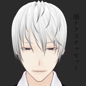 男性 VRoid用 顔texture (メイク) 4種セット