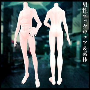 3Dモデル 男性用ウィンドブレーカ 素体付き