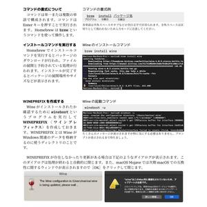 魔理沙と学ぶ!macOSユーザのための東方鬼形獣プレイガイド(プレビュー版)
