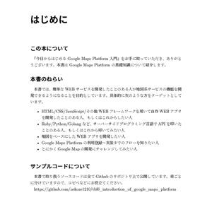 [PDF版] 今日からはじめる Google Maps Platform 入門