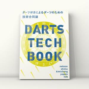 [ダウンロード版] DARTS TECHBOOK