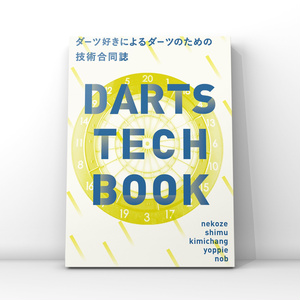 [PDF版] DARTS TECHBOOK