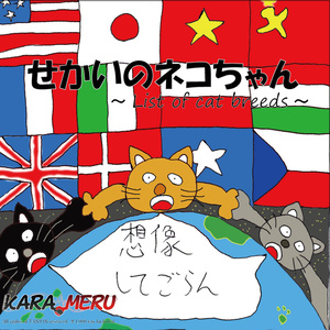 せかいのネコちゃん~List of cat breeds~