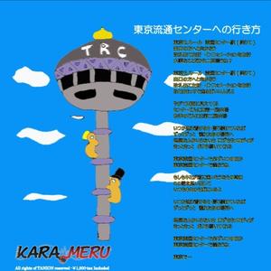 東京流通センターへの行き方