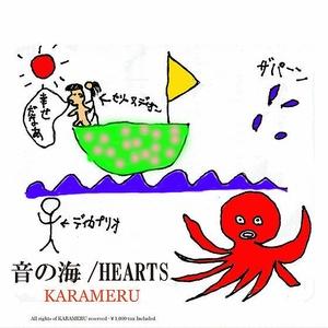 音の海 / HEARTS