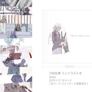 刀剣乱舞 ミニイラスト本