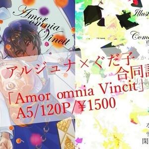 Amor omnia Vincit(再販分)