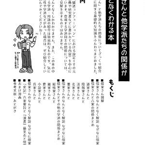 儒家さんと他学派たちの関係がなんとなくわかる本