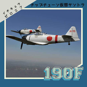 190F(イチキュウゼロエフ)