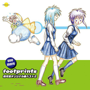 one more footprints 萌尽狼オリジナル曲ベスト2