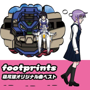 footprints 萌尽狼オリジナル曲ベスト